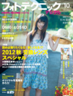 1347526483cover_big_pd10_2012