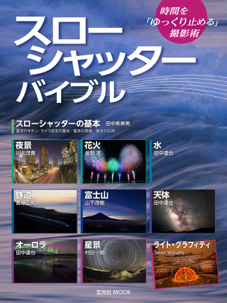 Slowshutter_cover_2