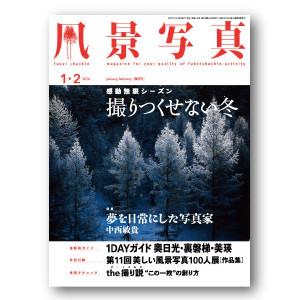 Fukei_2016_0102