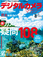 201608cover_210_279